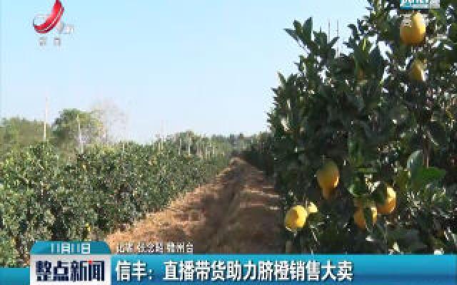 信丰:直播带货助力脐橙销售大卖