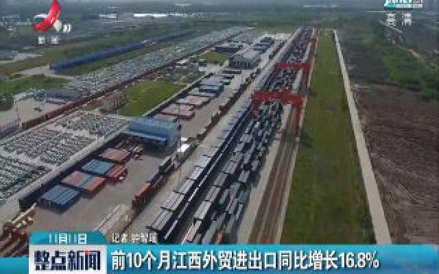 前10个月江西外贸进出口同比增长16.8%