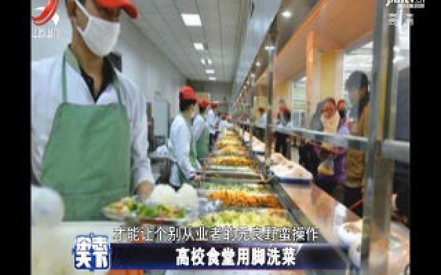 高校食堂用脚洗菜