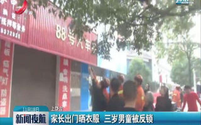 上饶:家长出门晒衣服 三岁男童被反锁