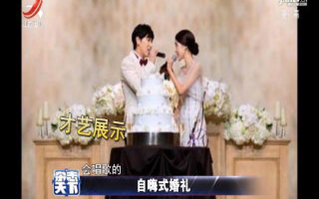 自嗨式婚礼