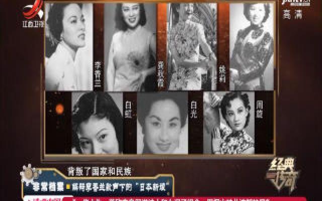 """经典传奇20201119 非常档案·解码李香兰歌声下的""""日本新娘"""""""