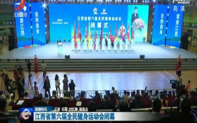 江西省第六届全民健身运动会闭幕