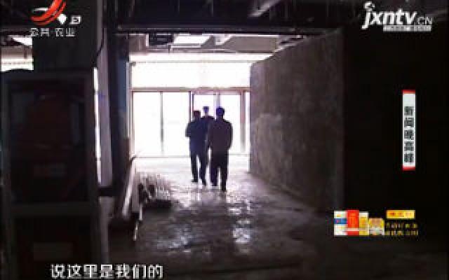 """【五哥帮忙团】南昌:买了十三年的商铺 业主""""认错门""""?"""