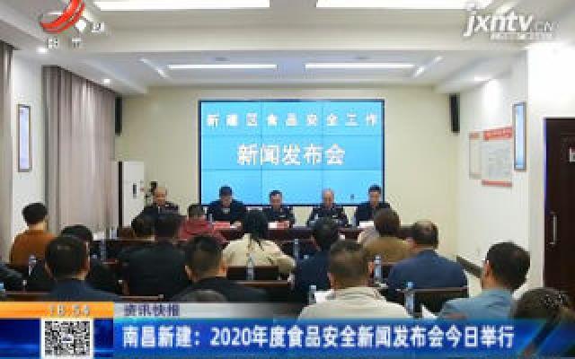 南昌新建:2020年度食品安全新闻发布会11月20日举行