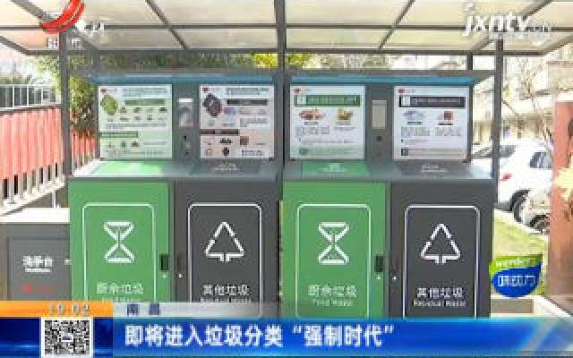 """南昌:即将进入垃圾分类""""强制时代"""""""