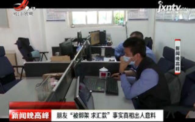 """深圳:朋友""""被绑架 求汇款""""事实真相出人意料"""