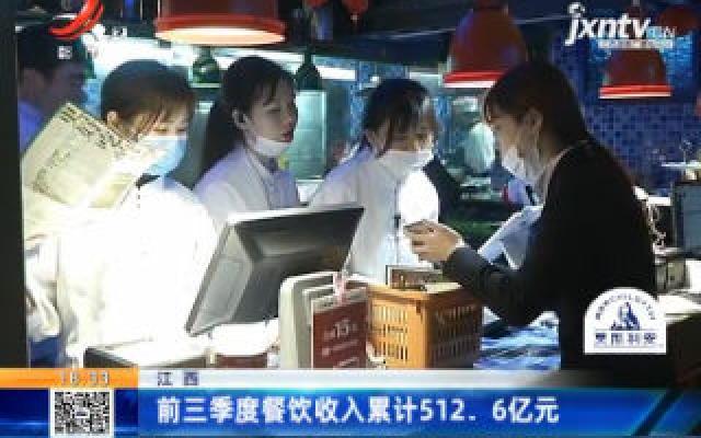 江西:前三季度餐饮收入累计512.6亿元