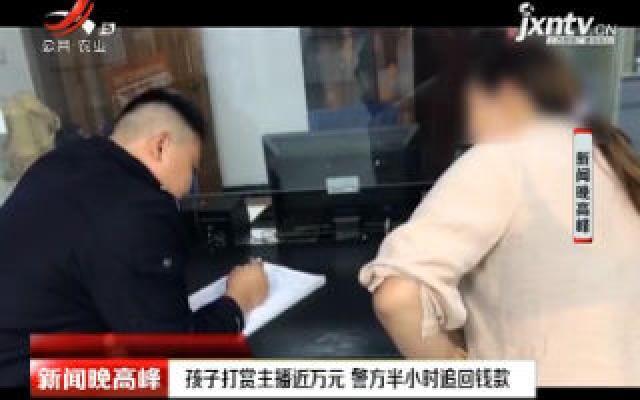 安徽:孩子打赏主播近万元 警方半小时追回钱款