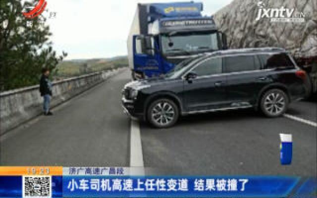 济广高速广昌段:小车司机高速上任性变道 结果被撞了
