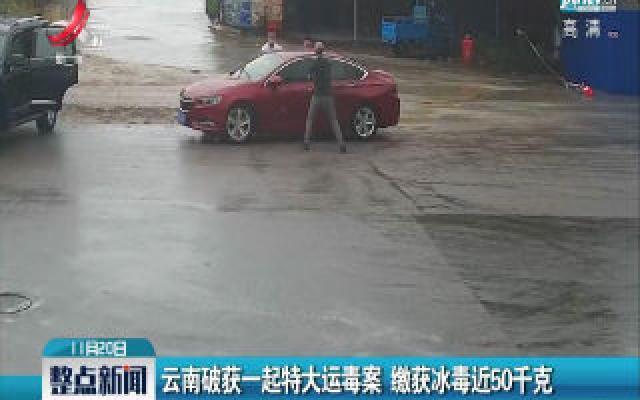 云南破获一起特大运毒案 缴获冰毒近50千克