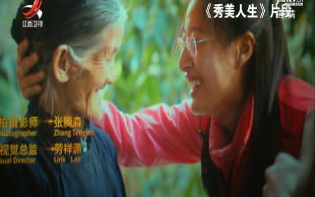 影片《秀美人生》演绎扶贫干部为民初心