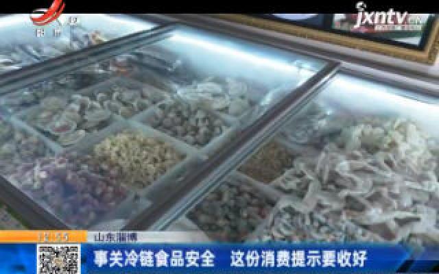 山东淄博:事关冷链食品安全 这份消费提示要收好