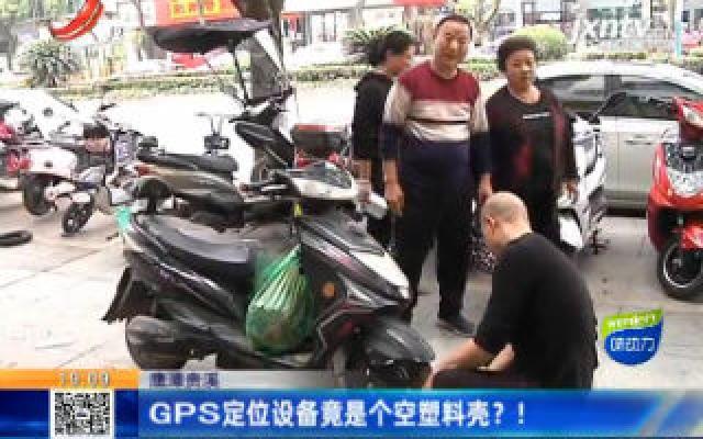 鹰潭贵溪:电动车装了定位器 被偷后无法定位