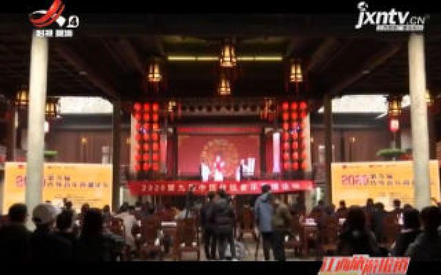 抚州:第九届中国传统音乐高端论坛走进文昌里