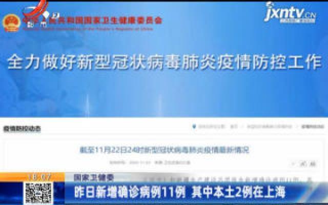 国家卫健委:11月22日新增确诊病例11例 其中本土2例上海