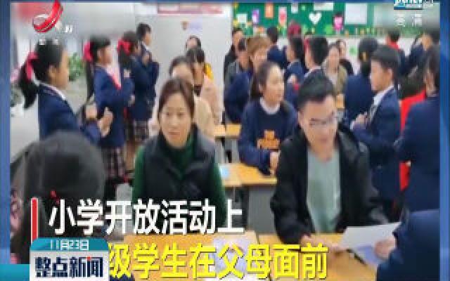 江苏扬州:小学生班上表演手舞看哭父母