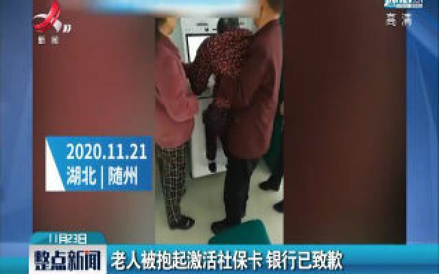 湖北:老人被抱起激活社保卡 银行已致歉