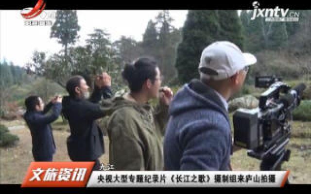 九江:央视大型专题纪录片《长江之歌》摄制组来庐山拍摄