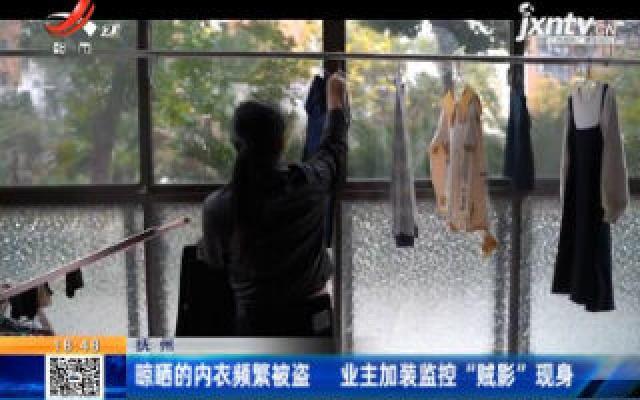 """抚州:晾晒的内衣频繁被盗 业主加装监控""""贼影""""现身"""