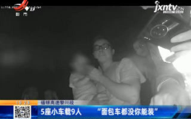 """福银高速黎川段:5座小车载9人 """"面包车都没你能装"""""""