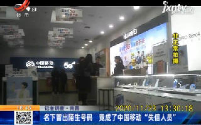"""【记者调查】南昌:名下冒出陌生号码 竟成了中国移动""""失信人员"""""""
