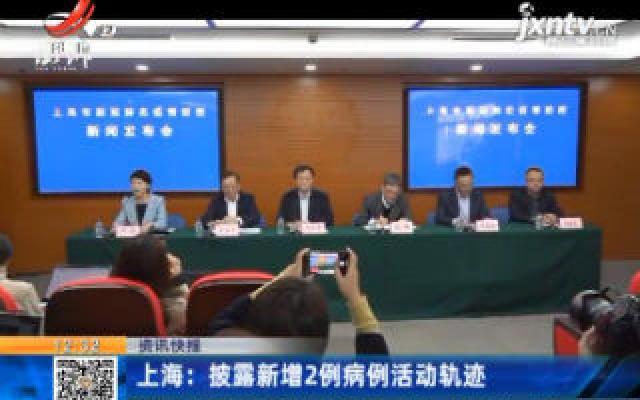上海:披露新增2例病例活动轨迹