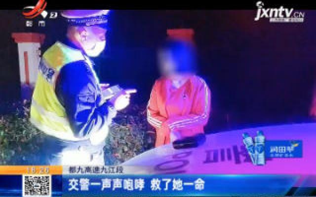 都九高速九江段:交警一声声咆哮 救了她一命