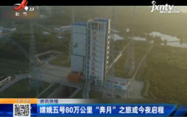"""嫦娥五号80万公里""""奔月""""之旅或11月23夜启程"""