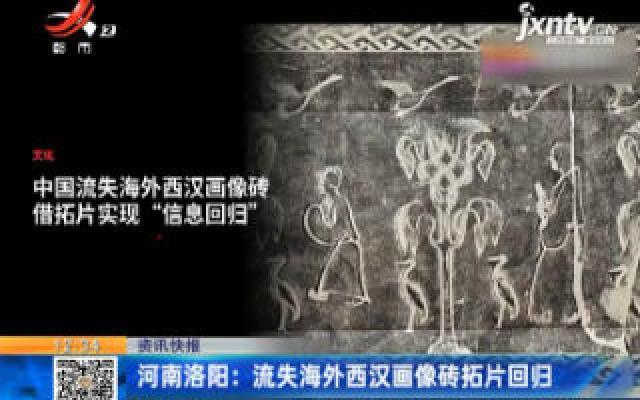 河南洛阳:流失海外西汉画像砖拓片回归