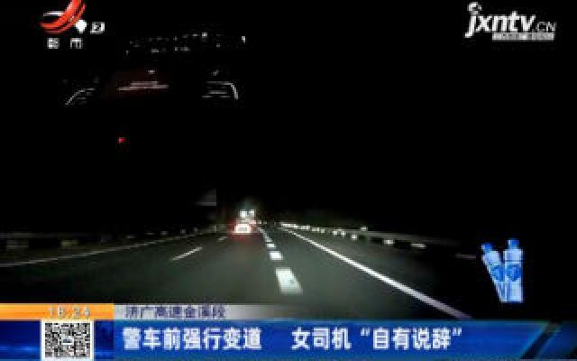 """济广高速金溪段:警车前强行变道 女司机""""自有说辞"""""""