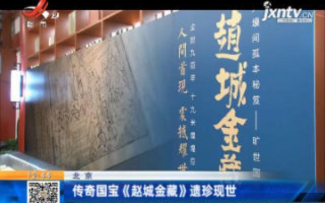 北京:传奇国宝《赵城金藏》遗珍现世