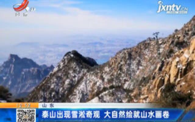 山东:泰山出现雪淞奇观 大自然绘就山水画卷