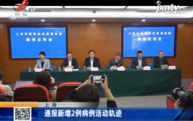 上海:通报新增2例病例活动轨迹