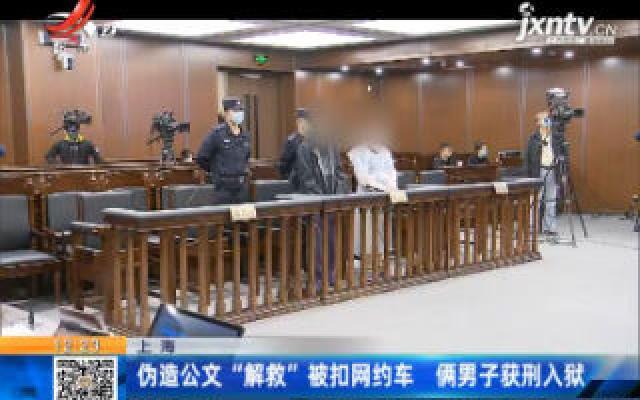 """上海:伪造公文""""解救""""被扣网约车 俩男子获刑入狱"""