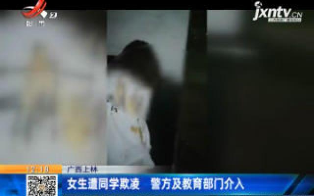 广西上林:女生遭同学欺凌 警方及教育部门介入
