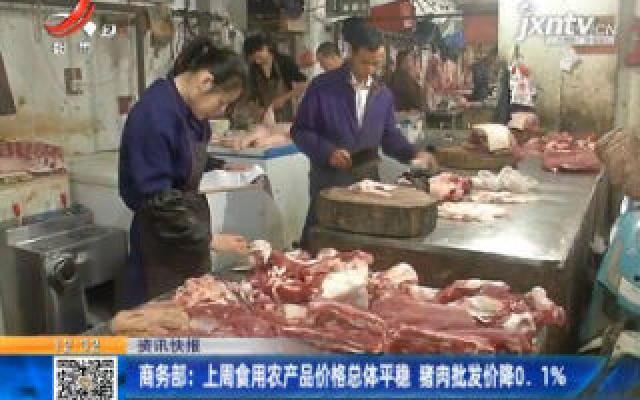 商务部:11月15-21日食用农产品价格总体平稳 猪肉批发价降0.1%