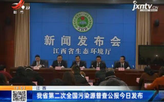 江西:我省第二次全国污染源普查公报11月24日发布
