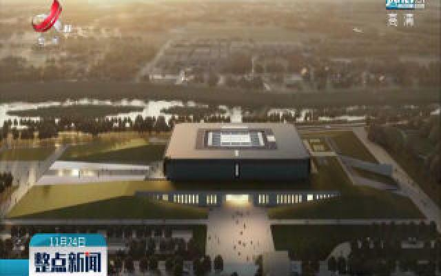 河南安阳殷墟遗址博物馆开建