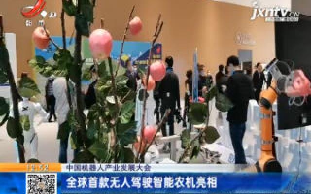 中国机器人产业发展大会:全球首款无人驾驶智能农机亮相