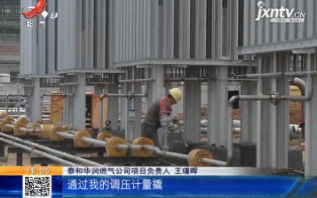 """吉安泰和:西气东输储备站建成 为吉泰走廊发展""""打气"""""""