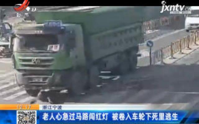 浙江宁波:老人心急过马路闯红灯 被卷入车轮下死里逃生