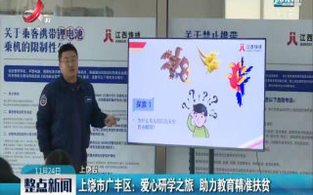 上饶市广丰区:爱心研学之旅 助力教育精准扶贫