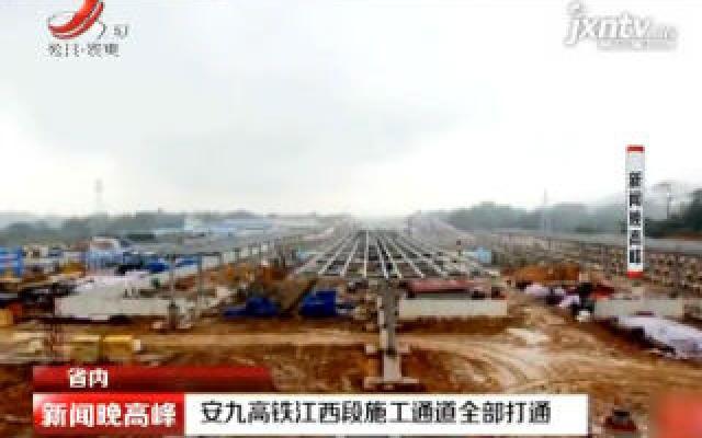 安九高铁江西段施工通道全部打通