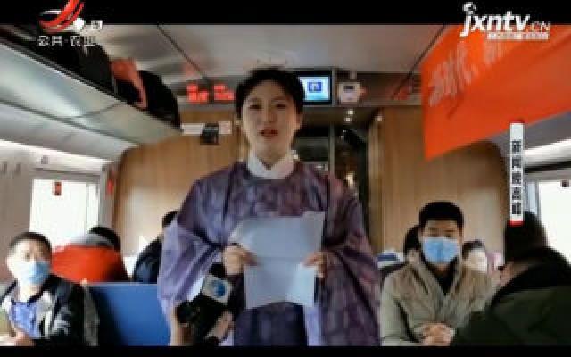 济南:高铁车厢上演文化穿越! 乘务员身着汉服车厢内走秀