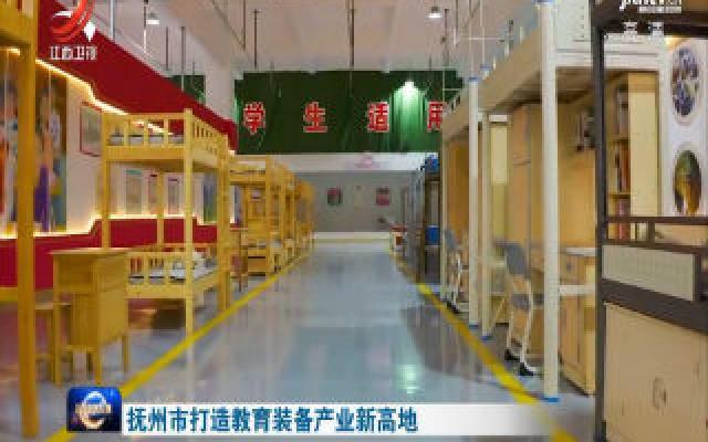 抚州市打造教育装备产业新高地