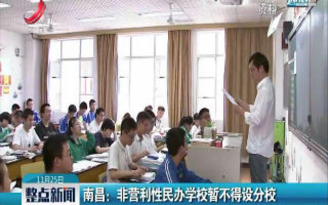 南昌:非营利性民办学校暂不得设分校