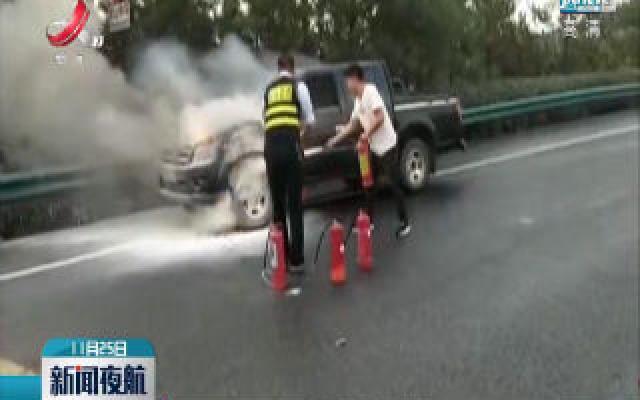 新余:车辆发生自燃 收费站员工奋力扑救