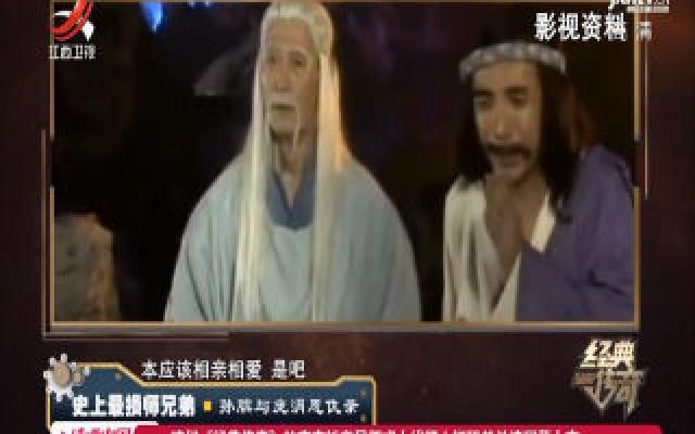 经典传奇20201126 史上最损师兄弟·孙膑与庞涓恩仇录