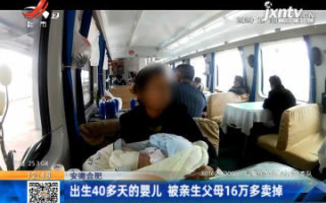 安徽合肥:出生40多天的婴儿 被亲生父母16万多卖掉